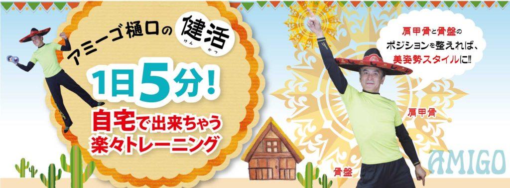 AMIGO健活201911web_banner