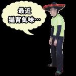 AMIGO健活201911web_キャラ3