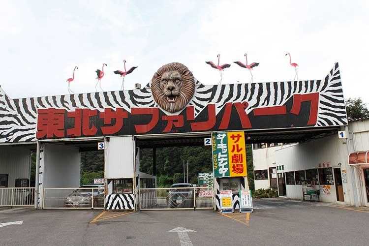 東北サファリパーク(二本松市)
