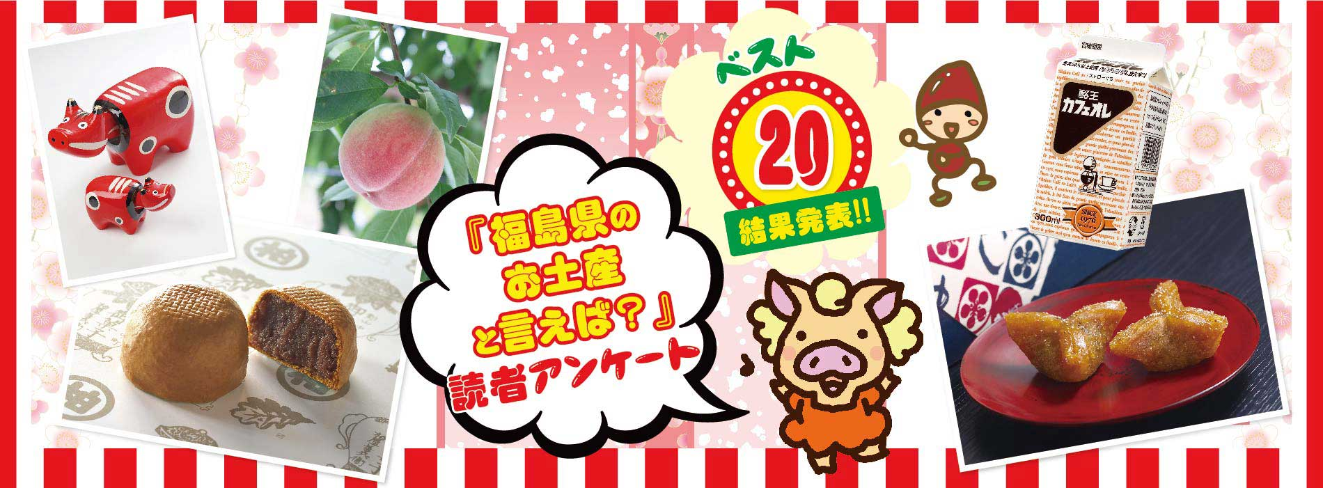 福島県のお土産ランキング2020