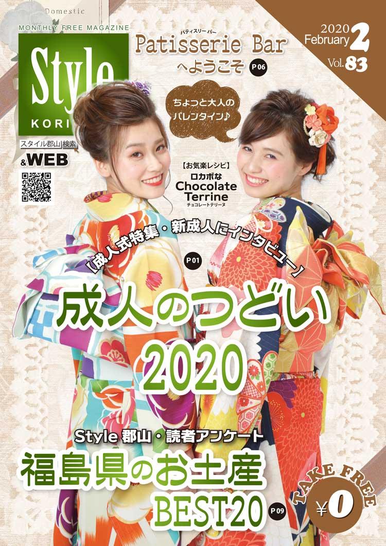 表紙202002