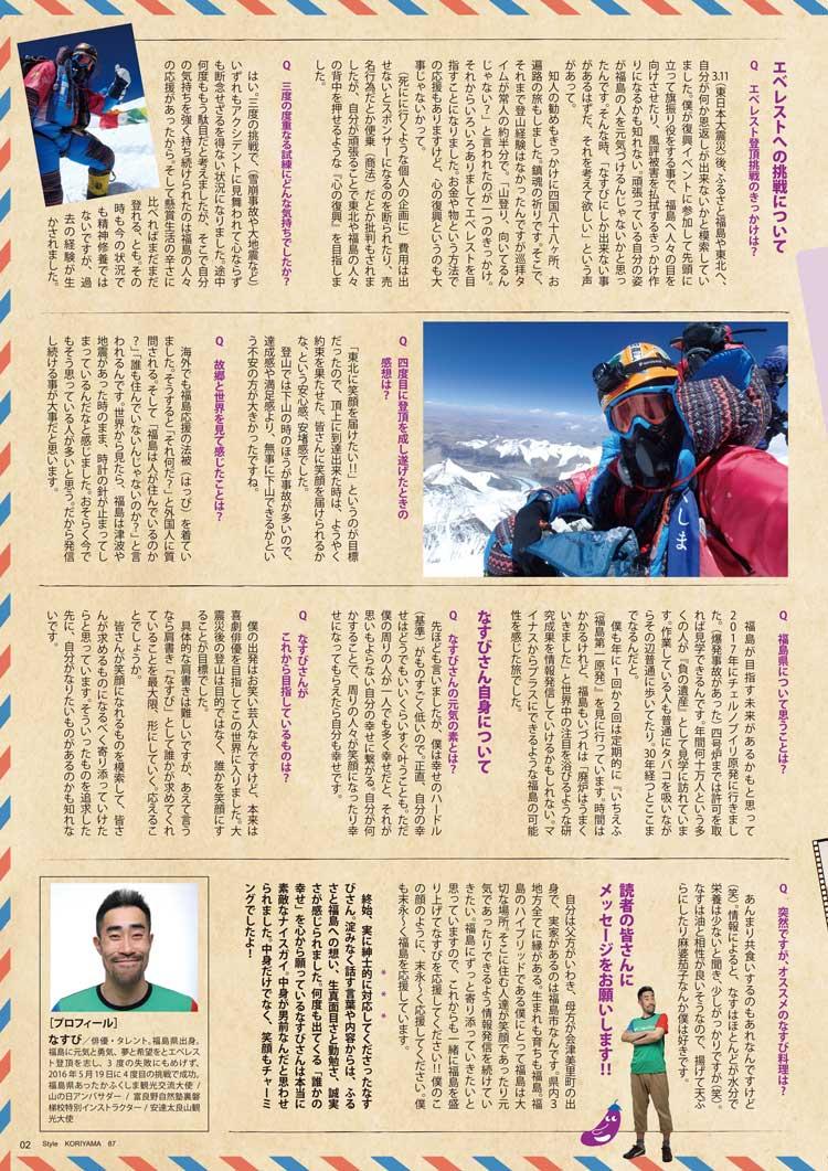 Posted on Style KORIYAMA July Issue