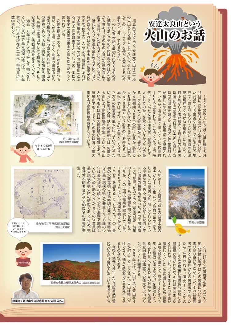 安達太良山という火山のお話