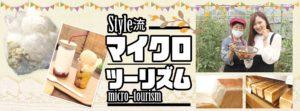 Style郡山202010_banner
