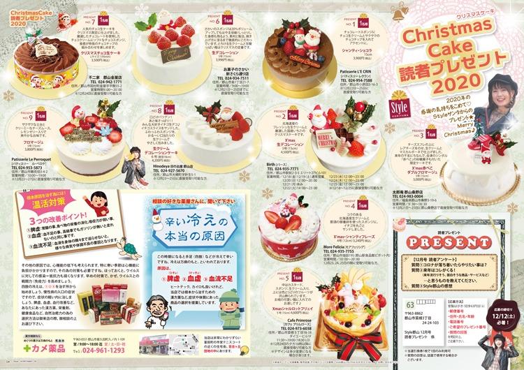 2020年12月号クリスマスケーキ読者プレゼントページ