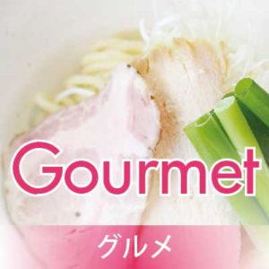 side-banner-Gourmet